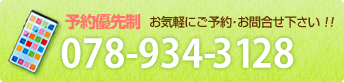 電話番号:0789343128