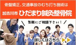 加古川市 ひだまり鍼灸整骨院