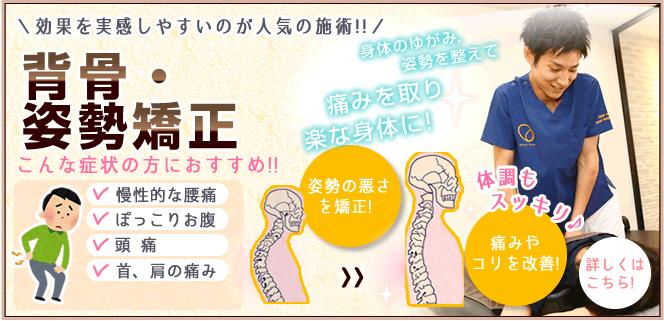 背骨・姿勢バランス矯正専用ページへ